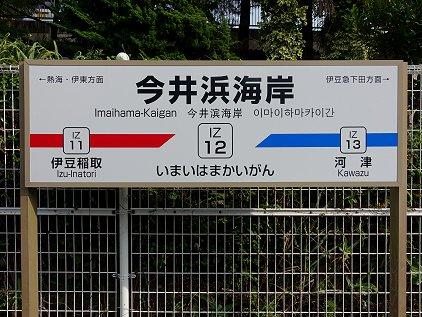 imaihama_nm.jpg