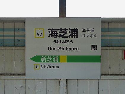 umishiba_nm.JPG