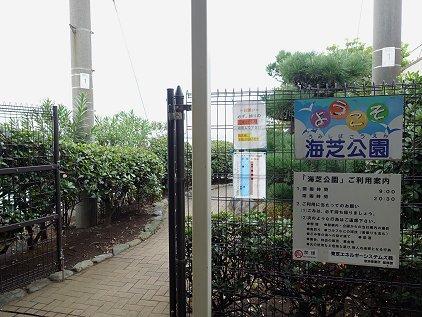 umishiba_pk_ent.JPG